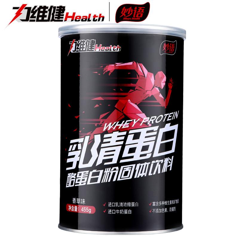 买2送3 力维健乳清蛋白质粉增肌粉健身男瘦人快速增肥增重健肌粉