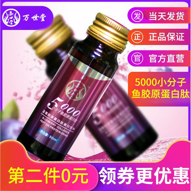 万世堂燕窝胶原蛋白液态饮正品口服水解粉蓝莓胶原肽蛋白肽精华液