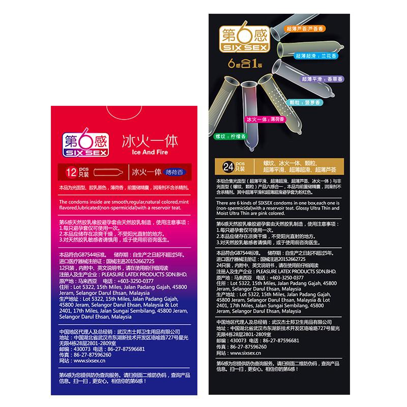 第六感玻尿酸避孕套超薄0.01男用女安全套情趣螺纹大颗粒计生用品
