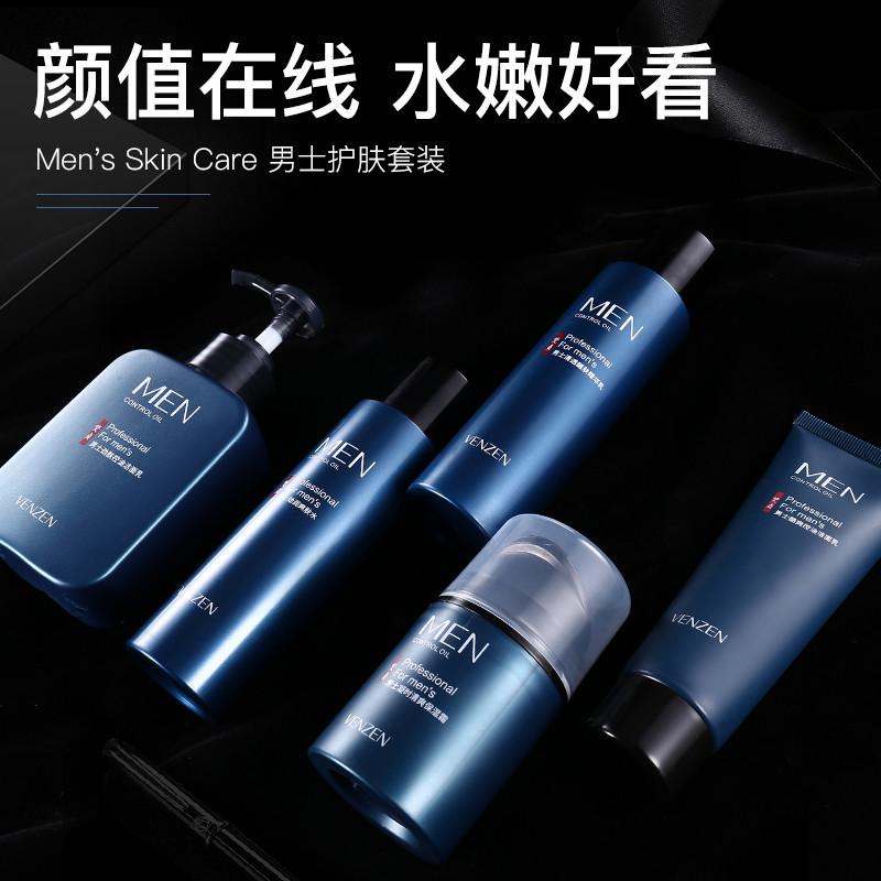 梵贞男士护肤品套装洗面奶水乳霜控油补水保湿保养面部护理